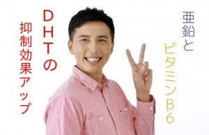 DHT,亜鉛、ビタミン